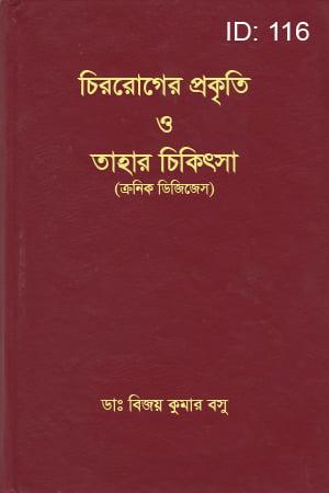 চিররোগের প্রকৃতি ও তাহার চিকিৎসা চিররোগের প্রকৃতি ও তাহার চিকিৎসা 116