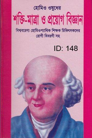 হোমিও  ঔষধের শক্তি ও মাত্রা প্রয়োগ বিজ্জান হোমিও  ঔষধের শক্তি ও মাত্রা প্রয়োগ বিজ্জান 148