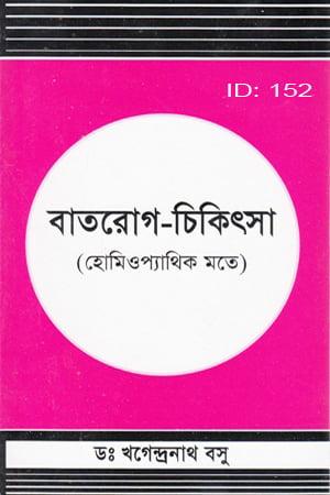 বাতরোগের চিকিৎসা বাতরোগের চিকিৎসা 152