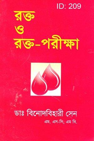 রক্ত ও রক্ত পরীক্ষা রক্ত ও রক্ত পরীক্ষা 209