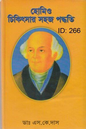 হোমিও চিকিৎসার সহজ পদ্ধতি হোমিও চিকিৎসার সহজ পদ্ধতি 266