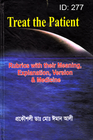 Treat the Patient (Shegal method) Treat the Patient (Shegal method) 277